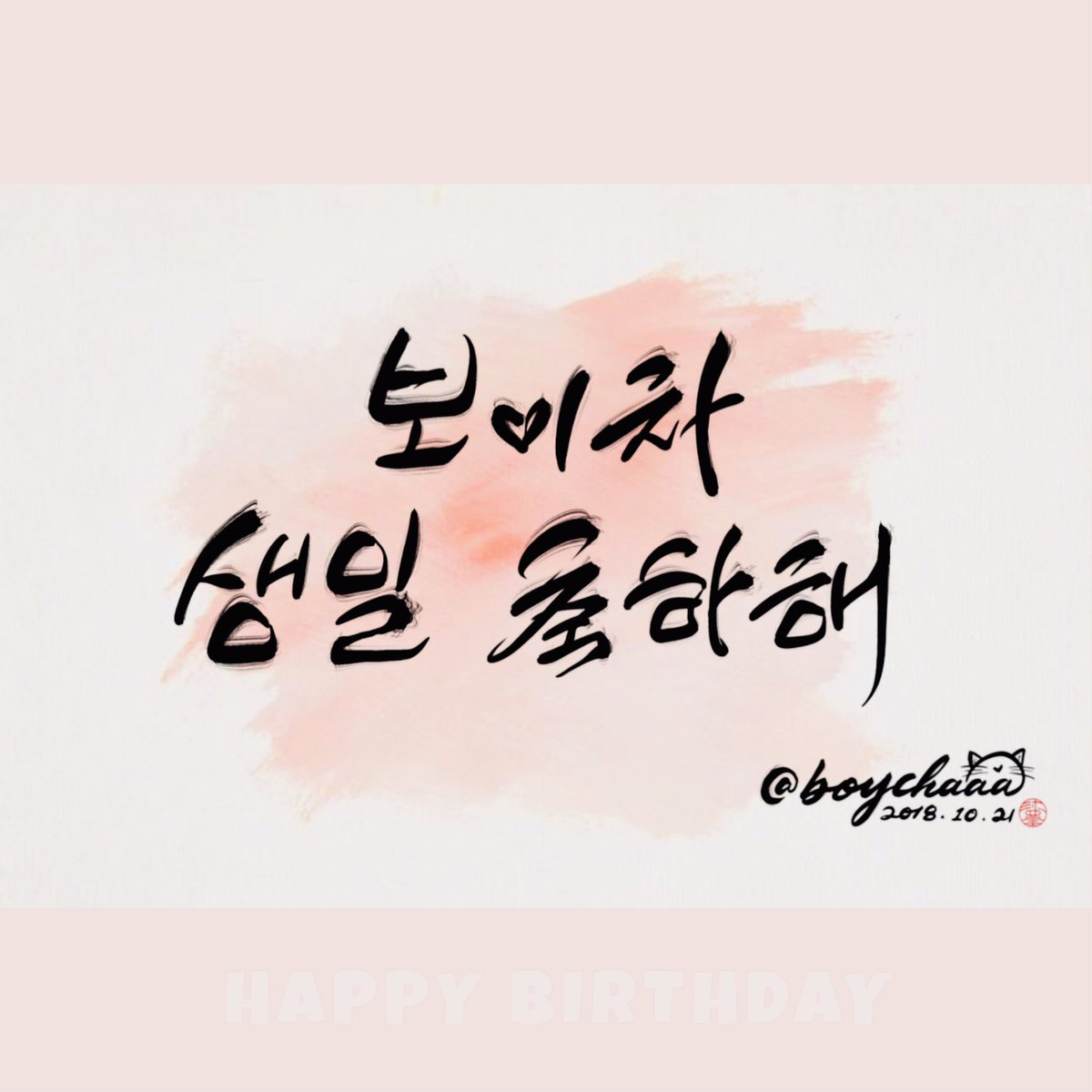 Mua On Twitter Happy Birthday My Sweet Heart Hoping All Your Birthday Wishes Come True This Year Å¿ƒ Is Korean Time 00 00 Now Boychaaa Https T Co 4t7nfhkc4n