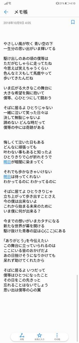 から に 一生 そば 歌詞 いる 虹 菅田将暉
