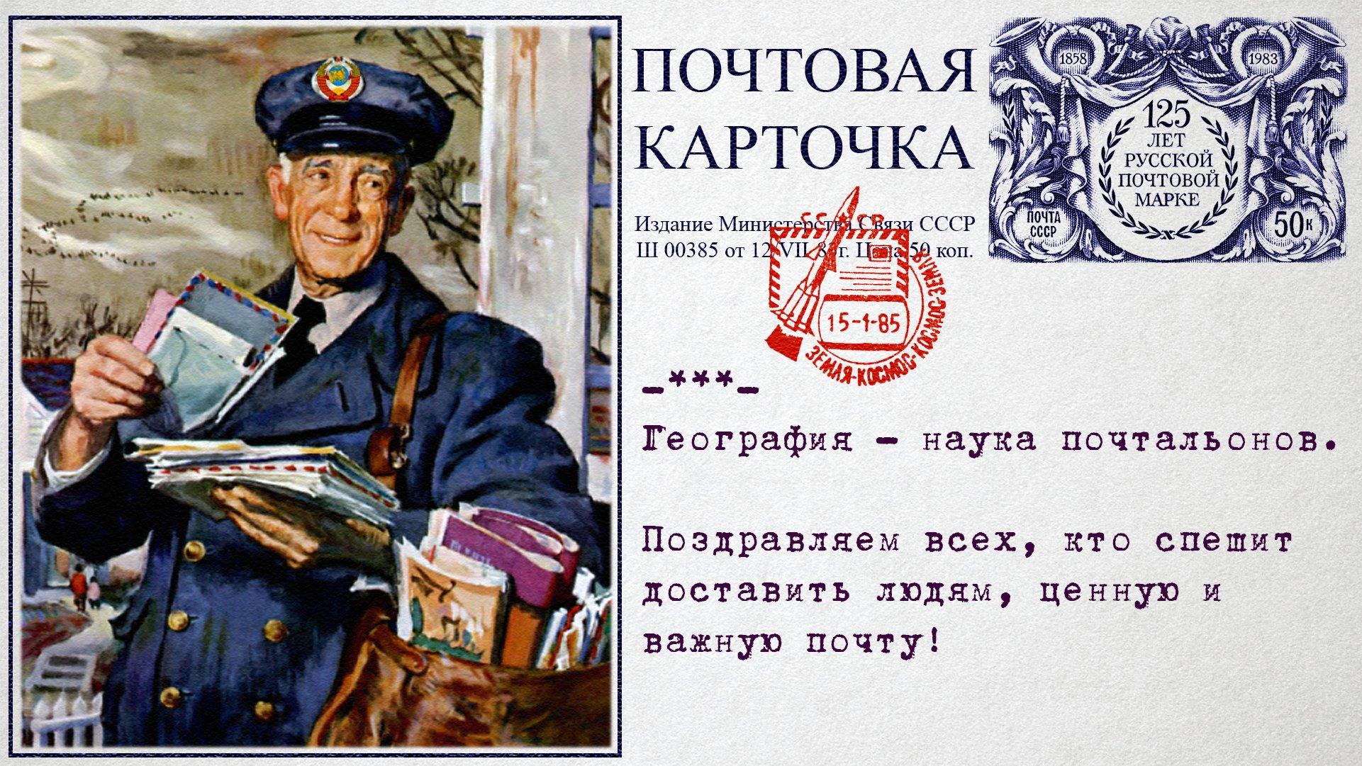 поздравления с днем российской почты в картинках гениальном поэте