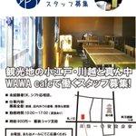 wawacafe_infoのサムネイル画像