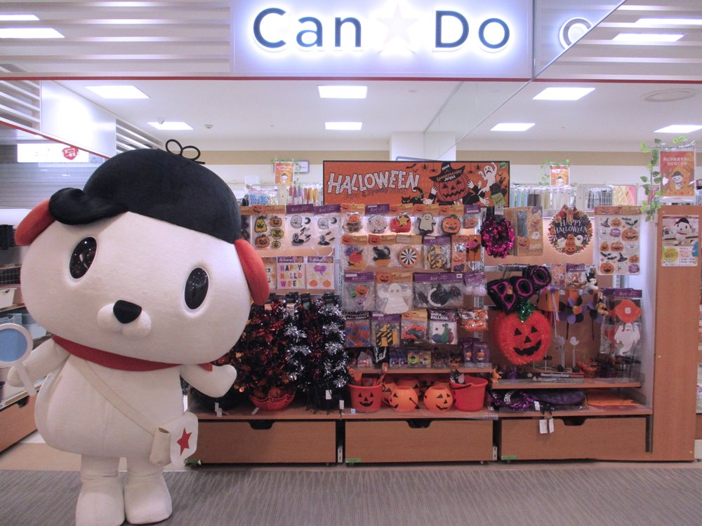 test ツイッターメディア - ☆ #はっ犬ワンドゥ冒険にっき ☆ 10月6日(土)荻窪タウンセブン店に、キャンドゥイメージキャラクターの #はっ犬ワンドゥ が冒険にいきました! 会いに来てくれたみんな、ありがとう★美味しそうなお菓子をはっけんしたみたい♪ 次回の冒険もお楽しみに☆彡 #キャンドゥ #100均 https://t.co/EpQM1hajff