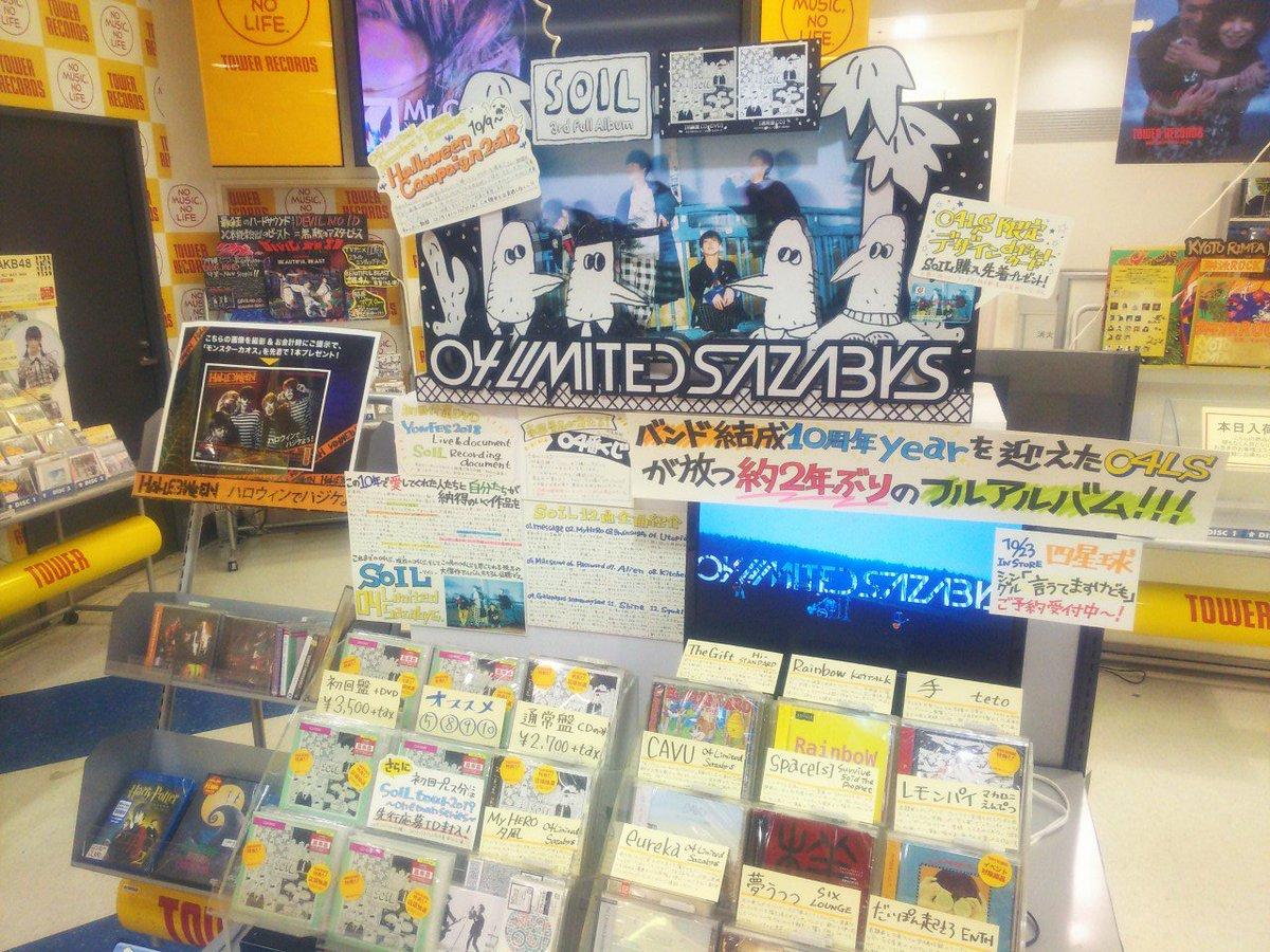 タワーレコード新宿店's photo on #フォーリミ