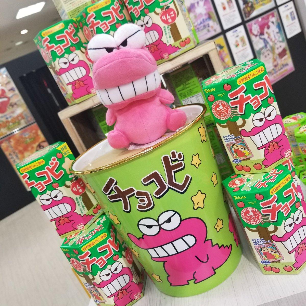 チョコビのリンゴ味(110円+税)入荷しております~☆ チョコビ クレヨンしんちゃん ワニ山さん  pic.twitter.com/j9dOicpD1M