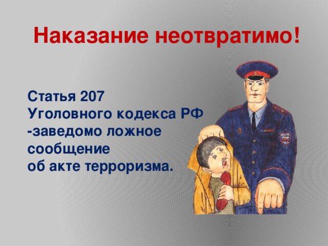 уголовная ответственность за нарушение статьи 16 и 70 кзота рф