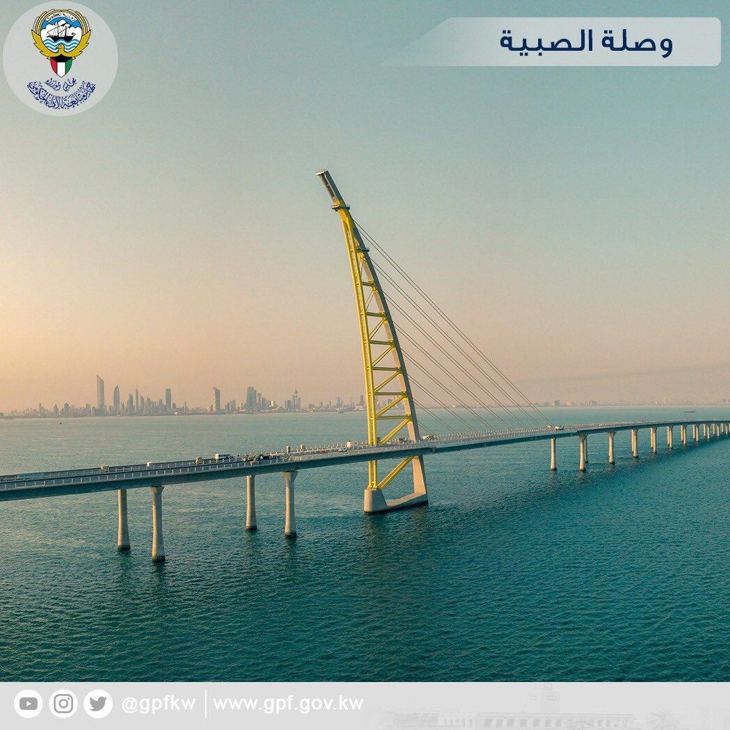 مشروع جسر الشيخ / جابر الأحمد الصباح (وصلة الصبية)   @gpfkw #رؤية_2035 #نيو_كويت #كويت_جديدة https://t.co/dRvuKVXe7E