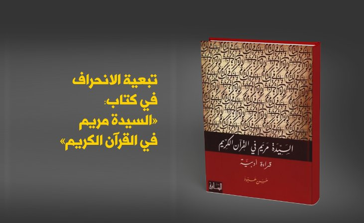 تبعية الانحراف كتاب السيدة مريم DpD4v_NXUAEUcGp.jpg