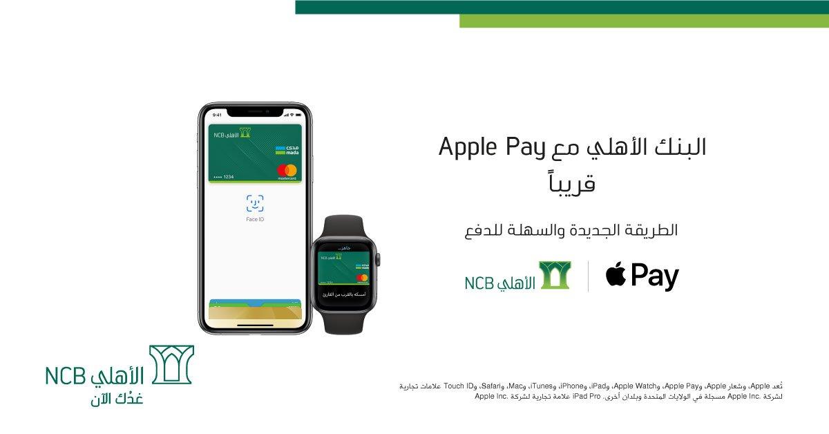 تفعيل بطاقة الاهلي Apple Pay Bitaqa Blog