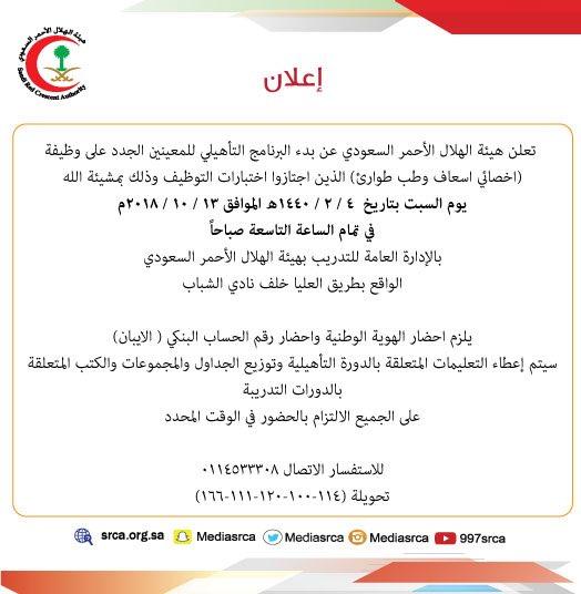 هيئة الهلال الأحمر السعوديさんのツイート البرنامج التأهيلي للمعينين الجدد على وظيفة أخصائي إسعاف وطب طوارئ