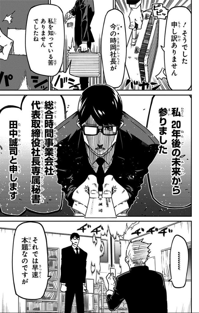 """ジャンプBOOKストア! on Twitter: """"⭐️スタッフオススメ⭐️ 遊んで ..."""