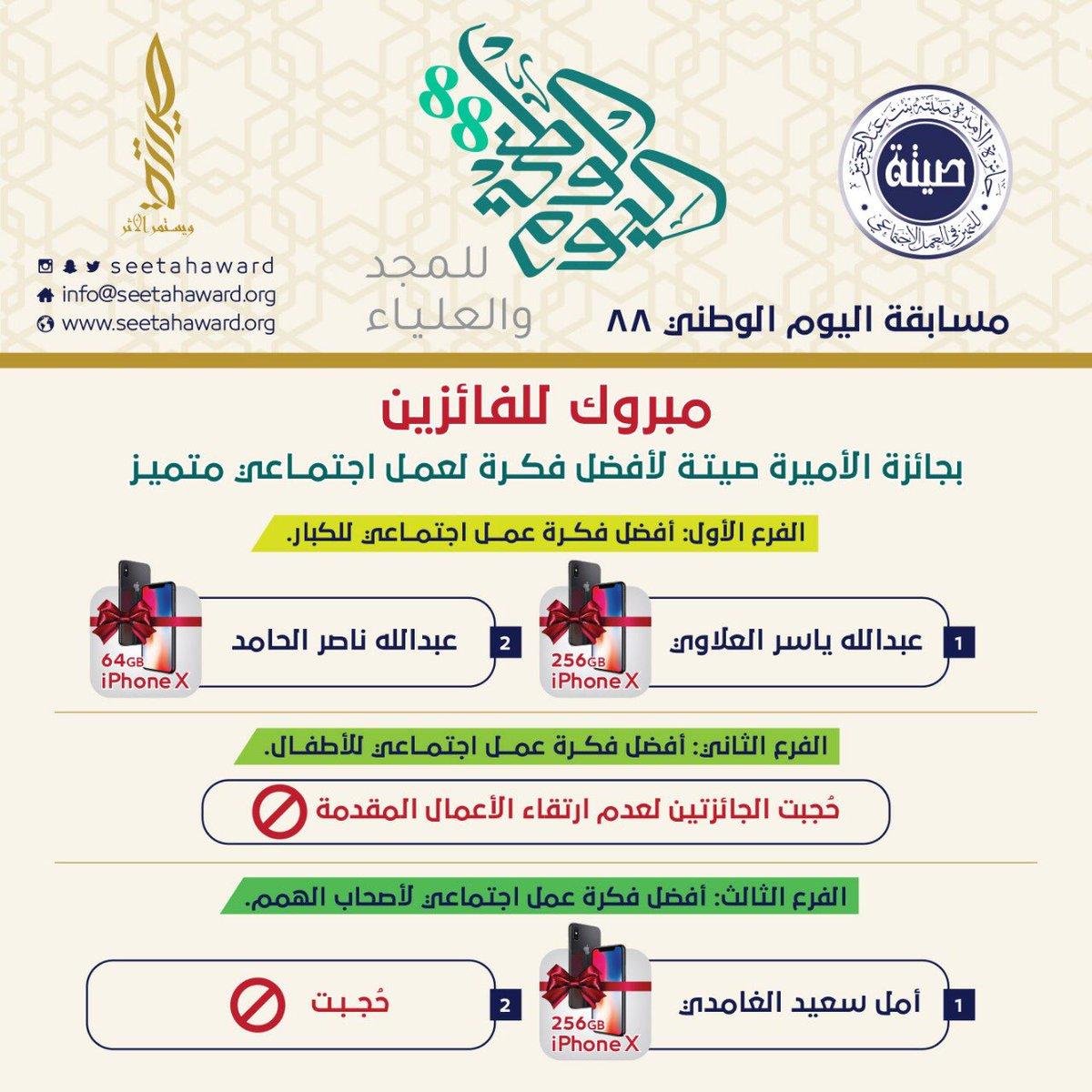 >الف مبروك للفائزين ،،، وحظاً أوفر لمن لم يحالفهم الحظ. اليوم الوطني السعودي ٨٨