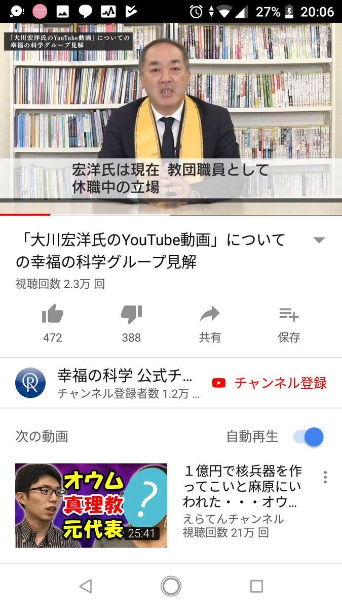 大川 宏 洋 twitter