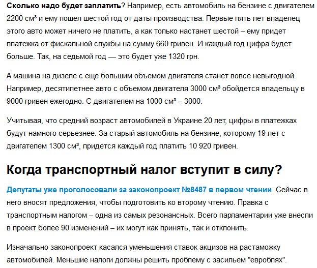 На 17 вулицях Києва дозволили швидкість руху транспортних засобів до 80 км/год. у період із 1 квітня по 1 листопада - Цензор.НЕТ 422