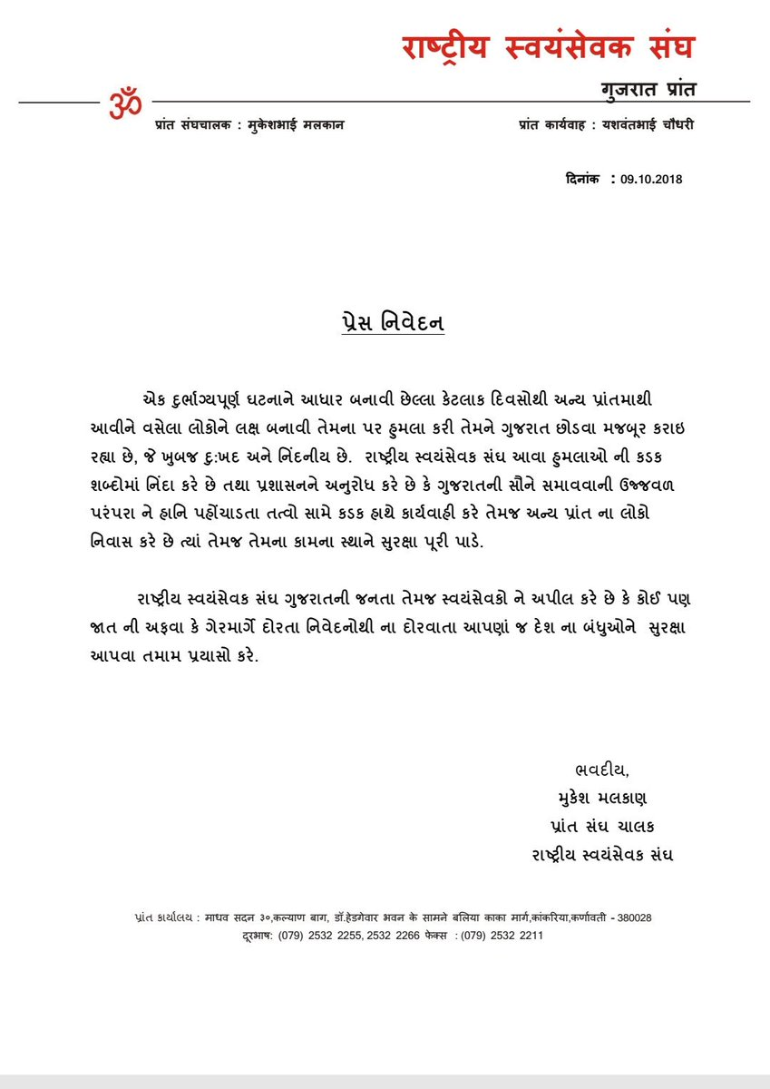 RSS appeals people of Gujarat, Sangh Swayamsevaks and govt to give protection to countrymen living in Gujarat