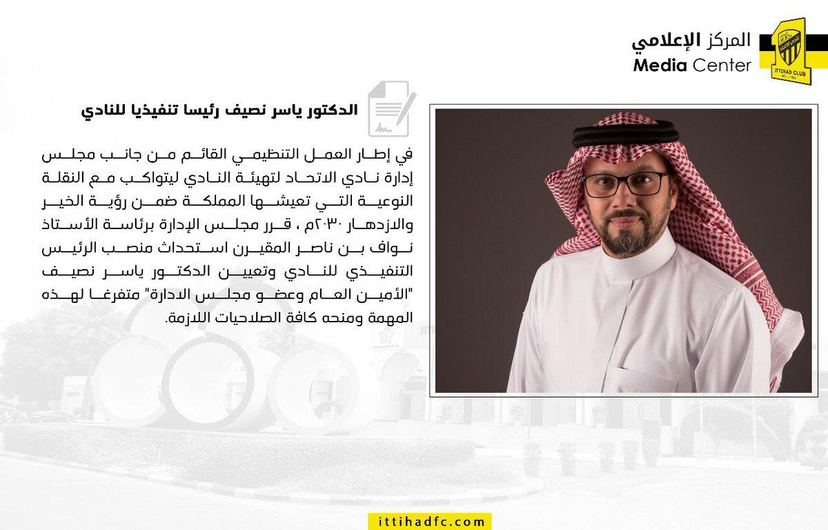 المركز الإعلامي/📝📸 الدكتور ياسر نصيف رئيساً تنفيذياً للنادي