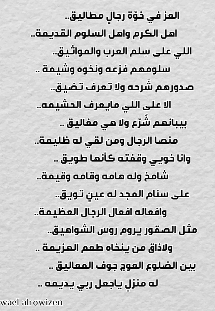 قصيدة مدح الخوي