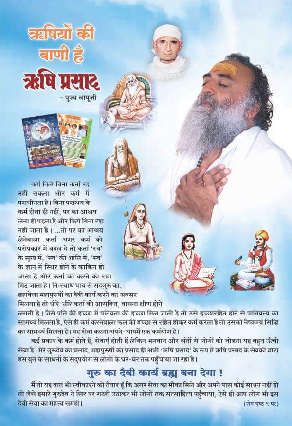 Gm Sir, Rishi Prasad magazine is a digest of all thought provoking latest discourses of His Holiness Sant Shri Asaram Bapu Ji on various subjects directing simple solutions for a peaceful life.  #29thRishiPrasadJayanti<br>http://pic.twitter.com/3DrgVNoU4j