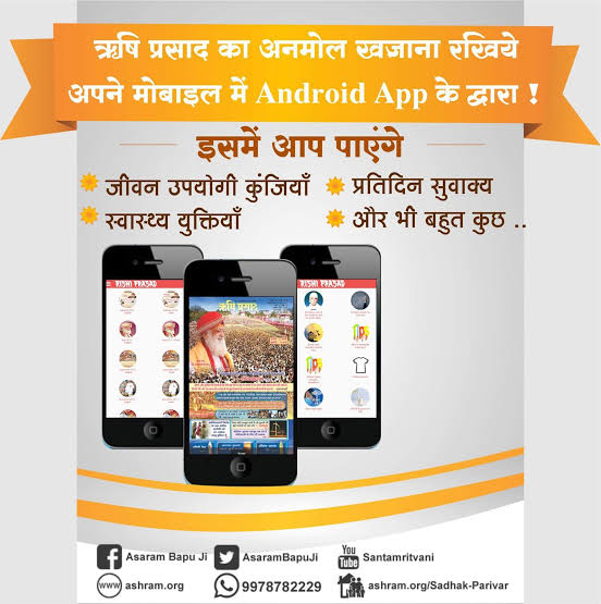 Do you know, In the interest of easier & wider reach of all masses across the globe, under the guidance of Sant Shri Asaram Bapu Ji, online subscription & electronic edition of Rishi Prasad has been initiated. #29thRishiPrasadJayanti<br>http://pic.twitter.com/d5DUgqSYUx