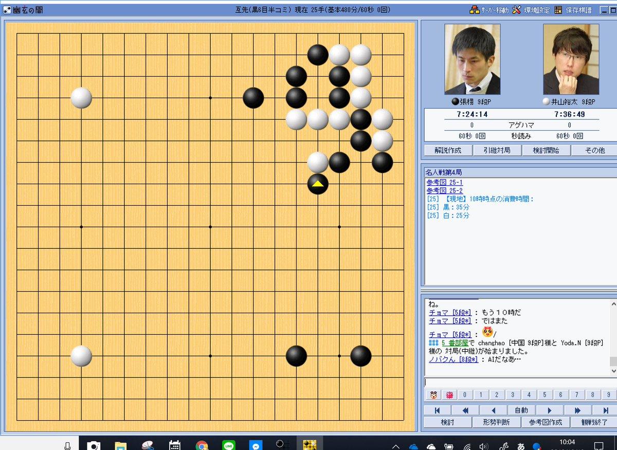 判断 名人 形勢 戦 ai 羽生九段「勝率94%」で投了のワケ 将棋AIの功罪 テレ朝news