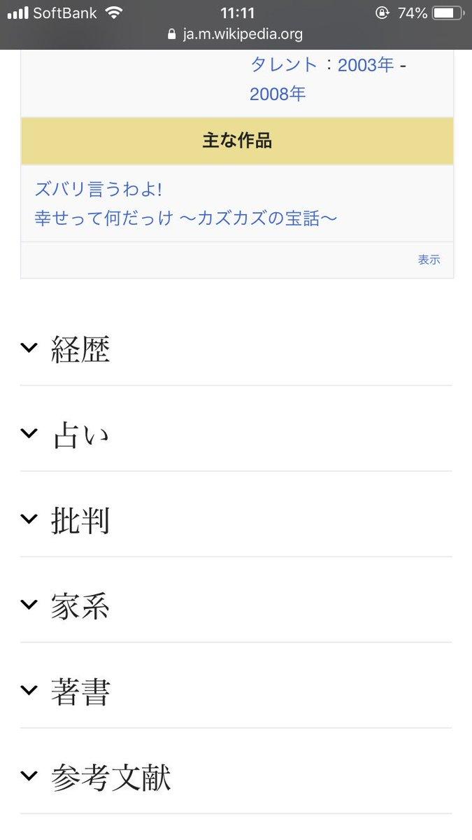 "G@ssa on Twitter: ""細木数子さんのウィキペディアに占いの項目が好き ..."