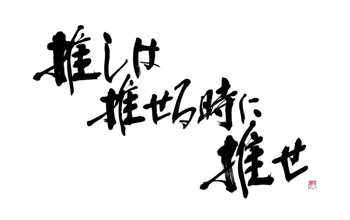 字書きの江島史織ですさんの投稿画像