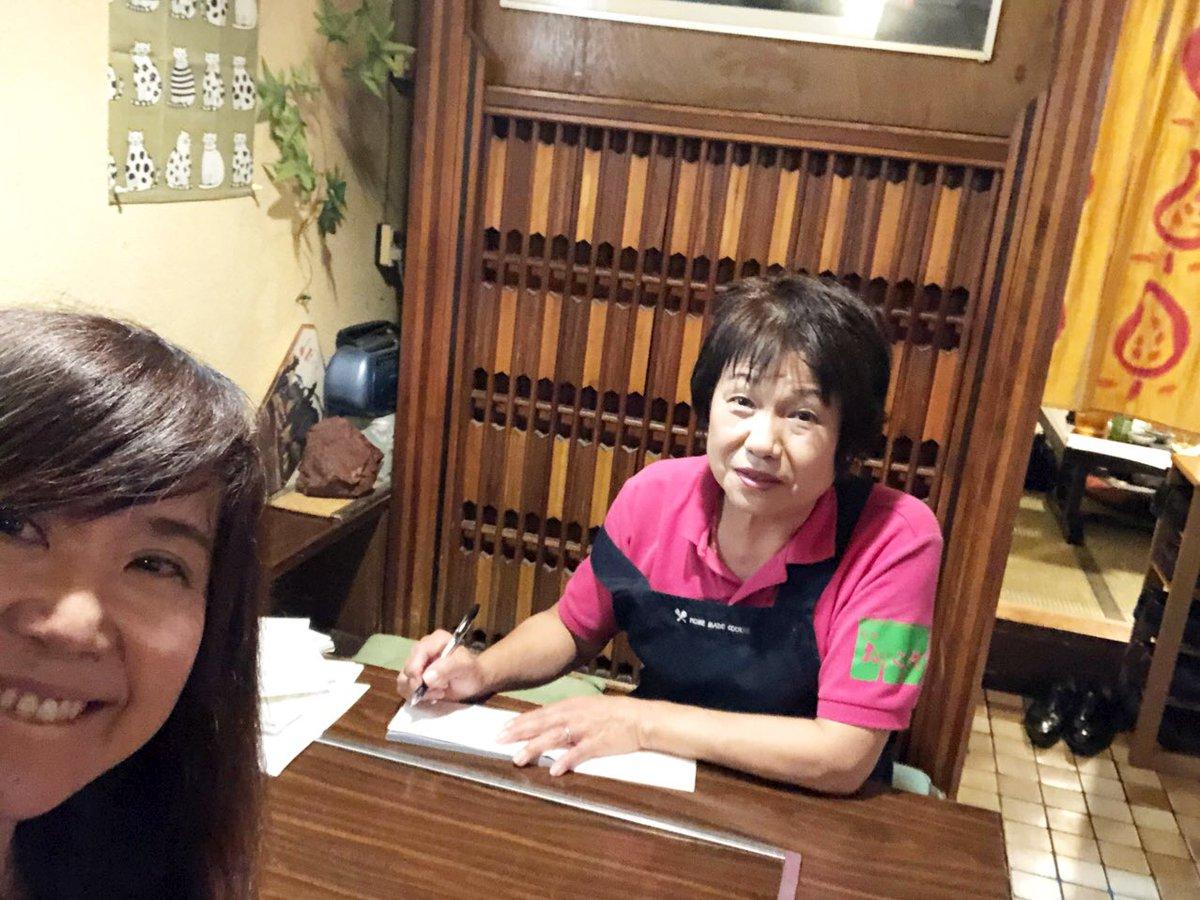 Image for the Tweet beginning: かさご揚げが名物郷土料理がとっても美味しいお店 #かさご さんで 福島と米沢の観光に従事する方々と会合でした!ママは米沢の雪灯籠まつりに毎年行くと!嬉しかったな〜二次会は福島側の #さいとうさん