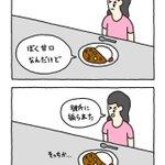 これは辛いし辛い…って、漢字の読み方問題発生!失恋してカレーを食べる4コマ奥深いです