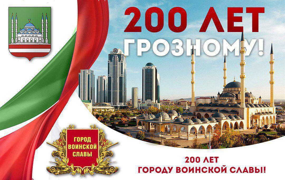 открытки городу грозный 200 лет окно, котором можно