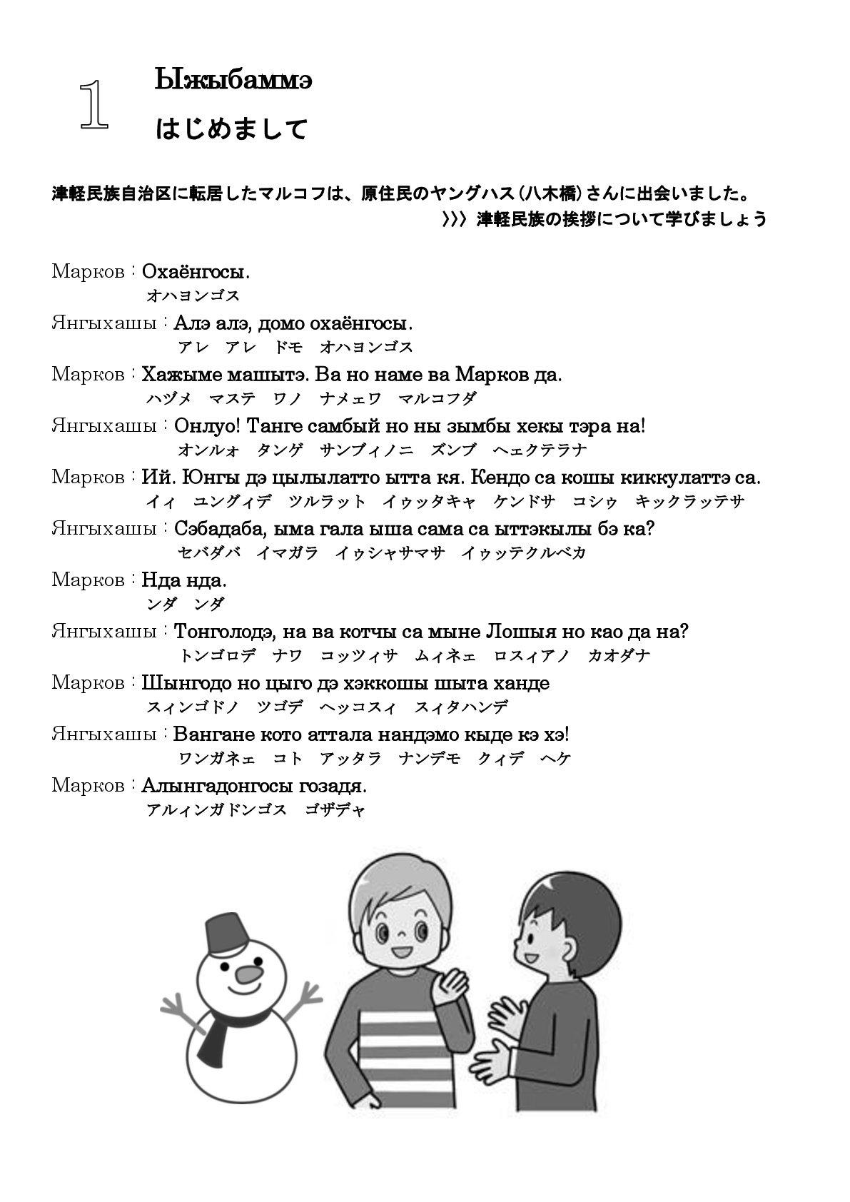 ニューエクスプレス津軽語 第1課「はじめまして」