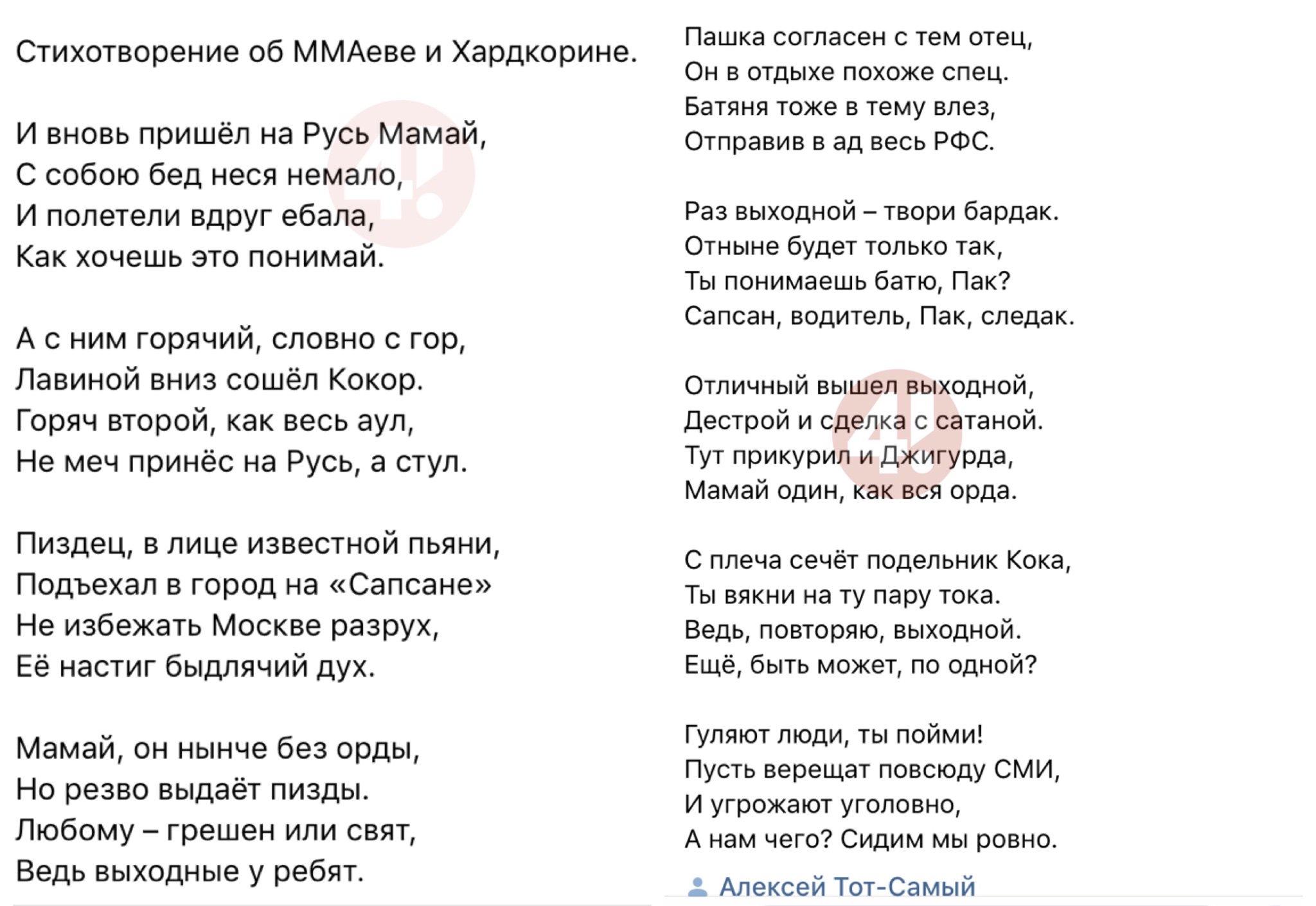 стихи на злобу дня о жизни в россии салат