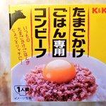 思わず声が出るほど美味らしいちょっとリッチな卵かけご飯はいかが??たまごかけごはん専用コンビーフですって!