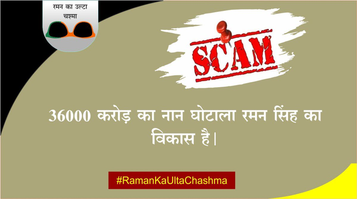 Raman Singh might top the charts in all time corruption cases. He should immediately step down after so many proved corruption cases. #RamanKaUltaChashma <br>http://pic.twitter.com/hCgZsgmXdM