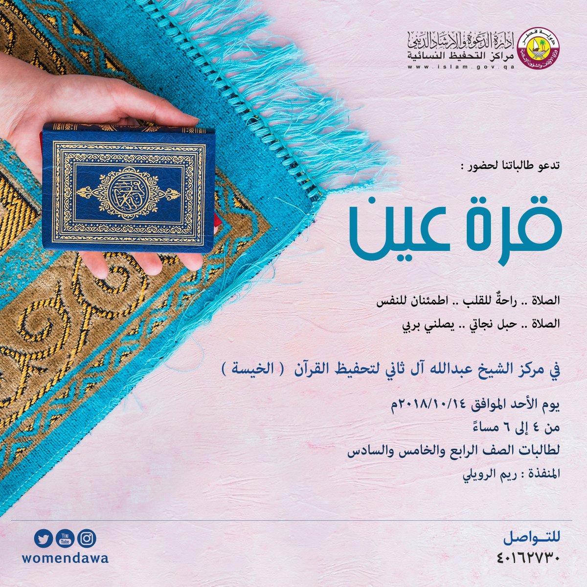 يغزو في معظم الحالات الإيمان مراكز تحفيظ القرآن في قطر للنساء Comertinsaat Com