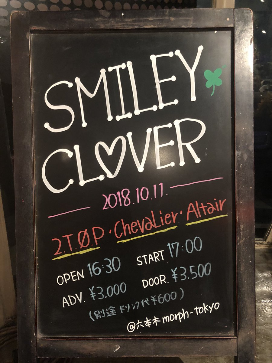 本日1部公演は…『SMILEY CL♡VER』Open16:30 / Start17:00Adv.¥3,000 / Do