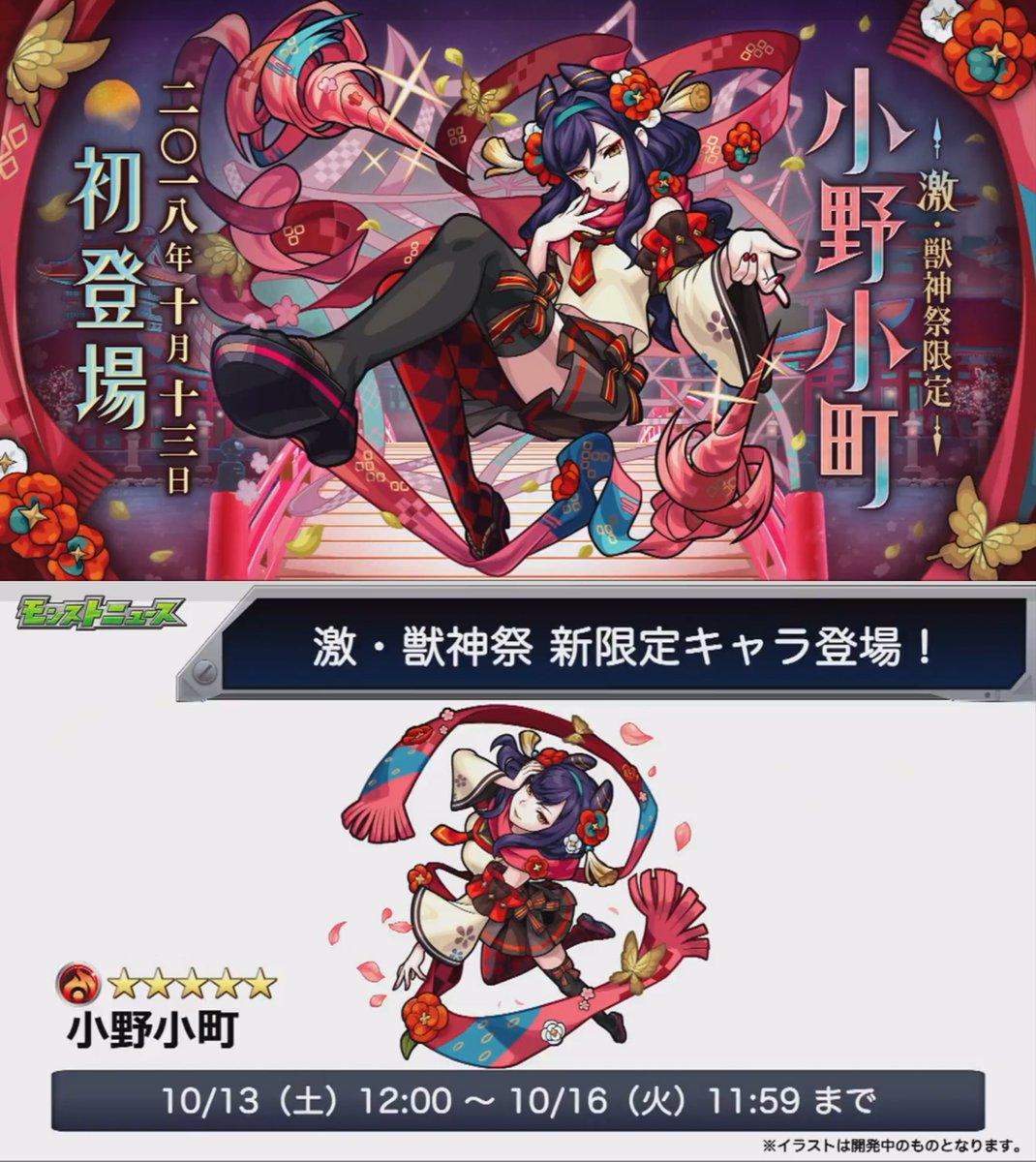 激 神祭 キャラ 限定 獣 モンスト