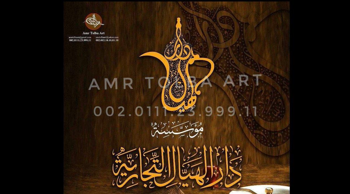 Amr Tolba Art Pa Twitter تصميم شعار دار الهيال على شكل دلة