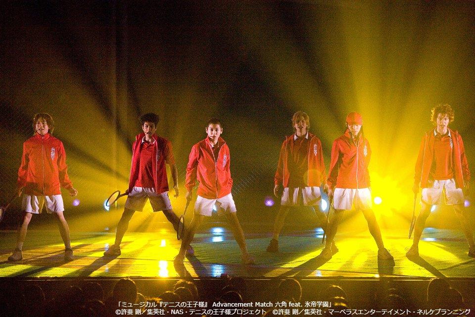 「ミュージカル『テニスの王子様』Advancement Match 六角 feat. 氷帝学園」 1