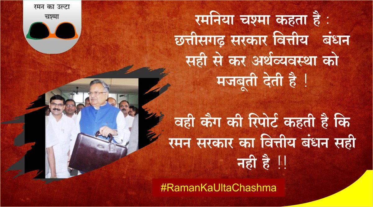 CM sahab lying in everything While the same CAG report says that the financial bond of the Raman government is not correct. #RamanKaUltaChashma <br>http://pic.twitter.com/W1V3cTVJJk
