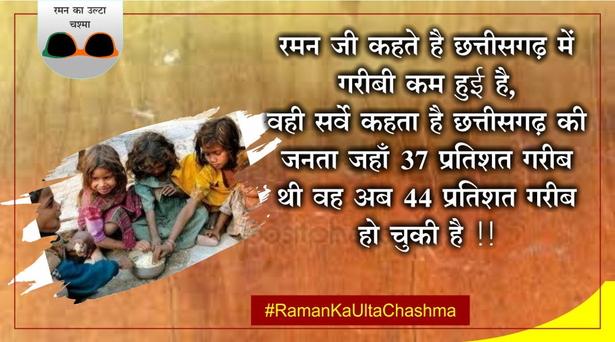 Since Raman Singh&#39;s government has come since then, poverty has increased steadily in Chhattisgarh #RamanKaUltaChashma <br>http://pic.twitter.com/gygRnYMerD