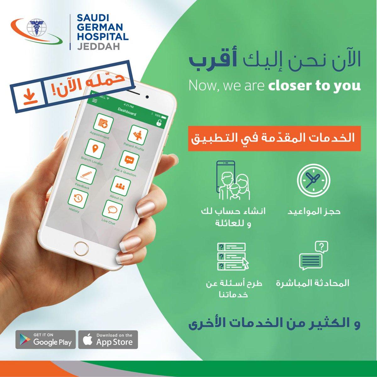 Uzivatel المستشفى السعودي الألماني جدة Na Twitteru عبر تطبيق الخدمات الألكترونية من مستشفيات السعودي الألماني يمكنك حجز موعدك مباشرة عبر الموقع الإلكتروني أو تطبيق الأجهزة الذكية للاندرويد والأيفون بخطوات سهلة وبسيطة والكثير