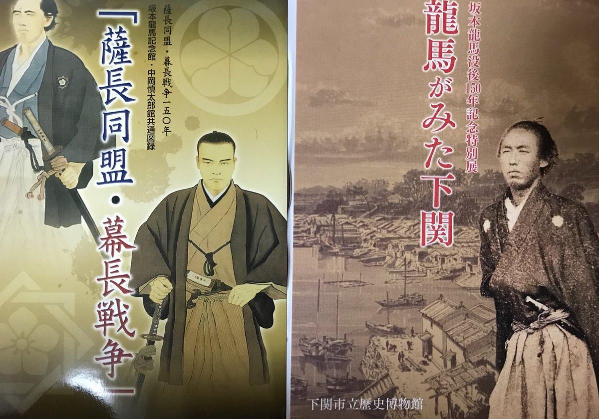 下関 市立 歴史 博物館