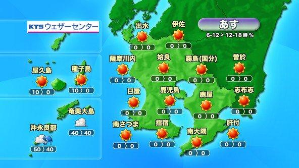 市 の の 鹿児島 天気 明日