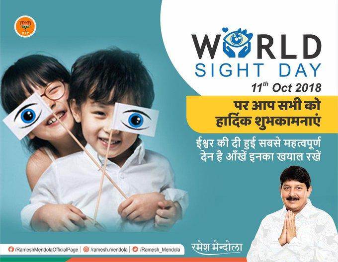 #WorldSightDay आप सभी को शुभकामनाएं | अपनी आंखे स्वस्थ रखे सुरक्षित रखे | Photo