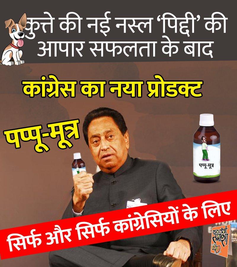 рдХреБрдВрд╡рд░ рдЕрдЬрдпрдкреНрд░рддрд╛рдк рд╕рд┐рдВрд╣ЁЯЗоЁЯЗ│'s photo on #PappuMutra