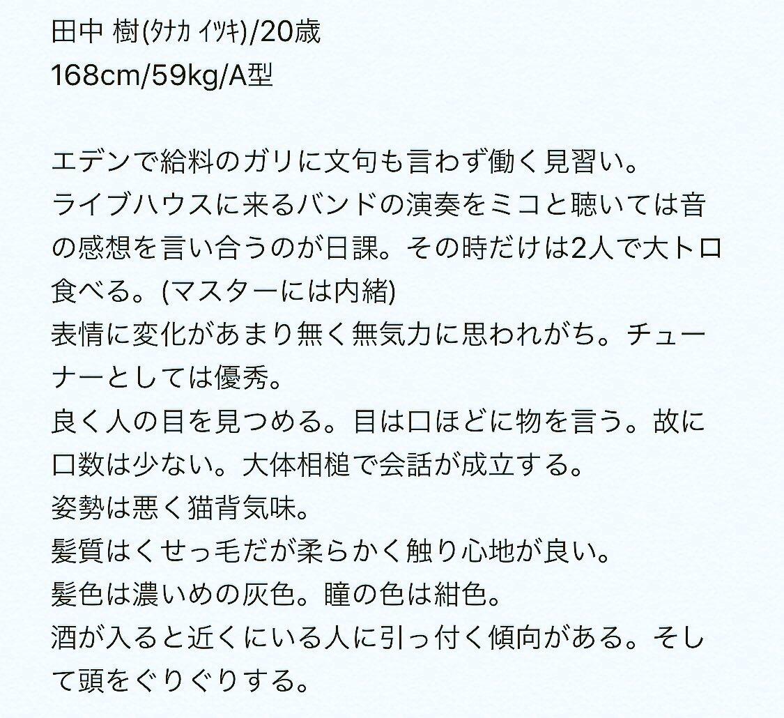 ツイッター 田中 樹