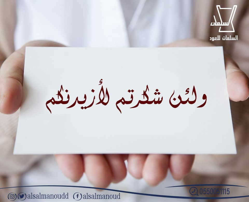 السلمان للعود On Twitter لا تترك الشكر فت حر م الزيادة ولئن شكرتم لأزيدنكم مساء الخير