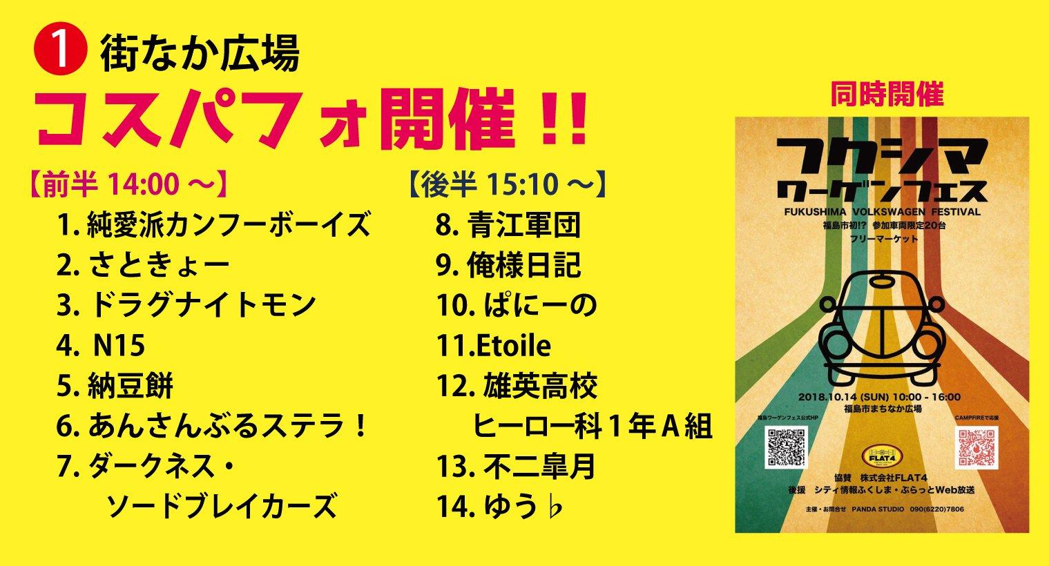 福島市・イベント・七夕・祭り・イルミネーション・コスプレ・街コス | パセオ通りのイベント情報