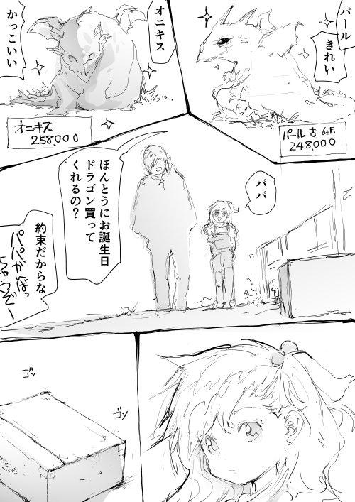 ペットショップにドラゴンを見に行く。