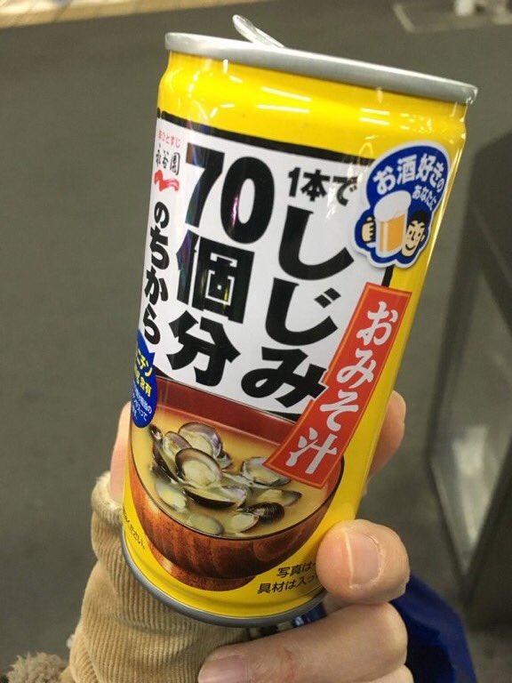 自販機で買えて暖が取れて、カフェインなしで塩っぱさ欲を満た……