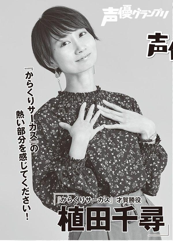 声優グランプリ@もうすぐ24周年's photo on #karakuri_anime