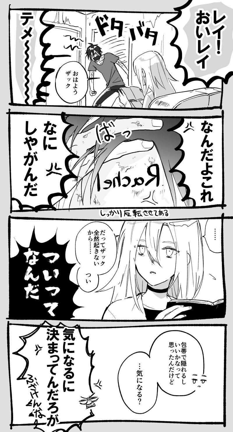ザクレイちゃん https://t.co/7VBXJPEECO